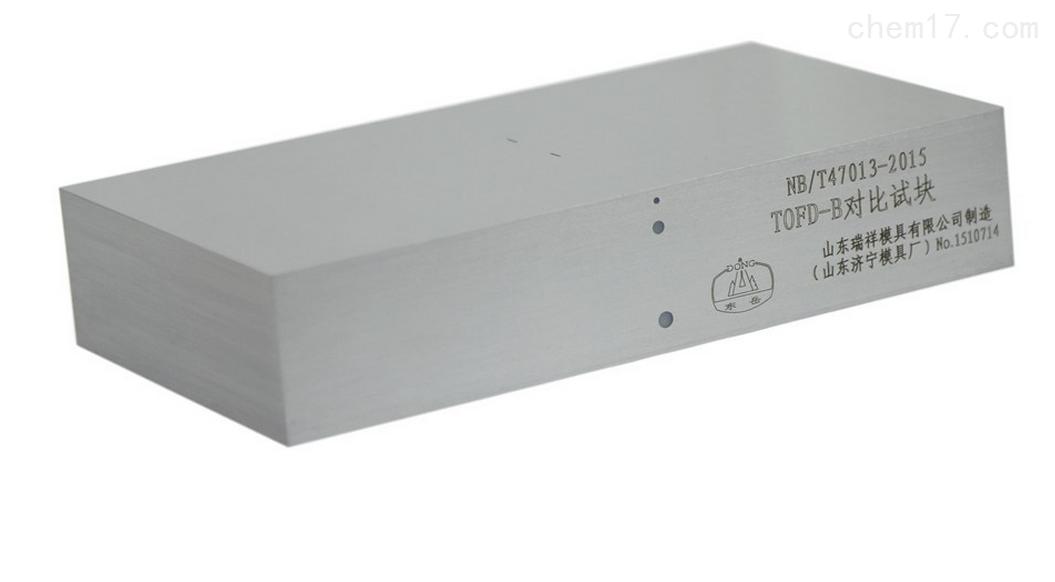 TOFD-B对比试块 47013-2015标准超声波试块