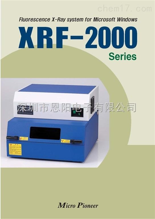 韩国MicroPioneer X-射线荧光电镀膜厚测试仪
