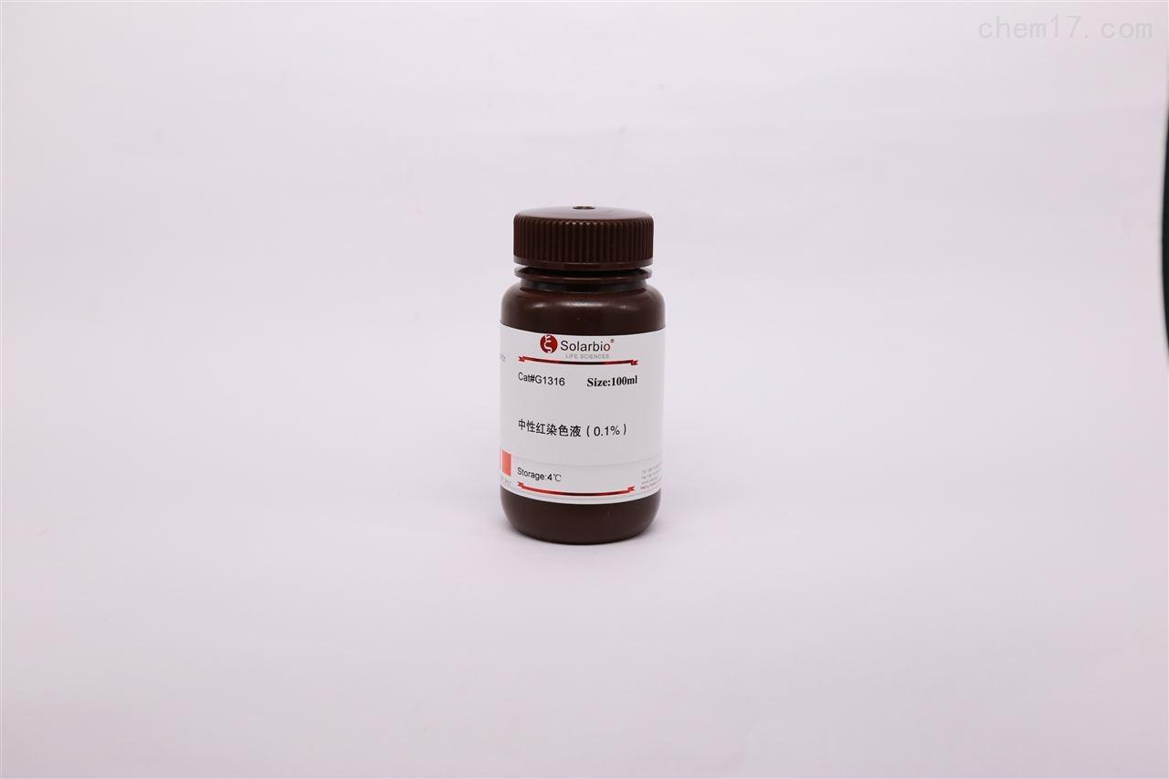 g1316-中性红染色液