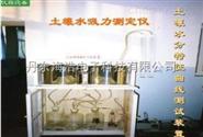 土壤不饱和导水率测定仪HH-S-1