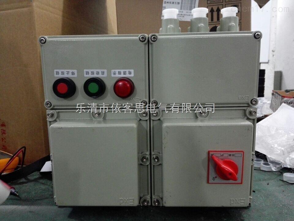 防爆磁力启动器025KW电机 防爆电磁启动器价格