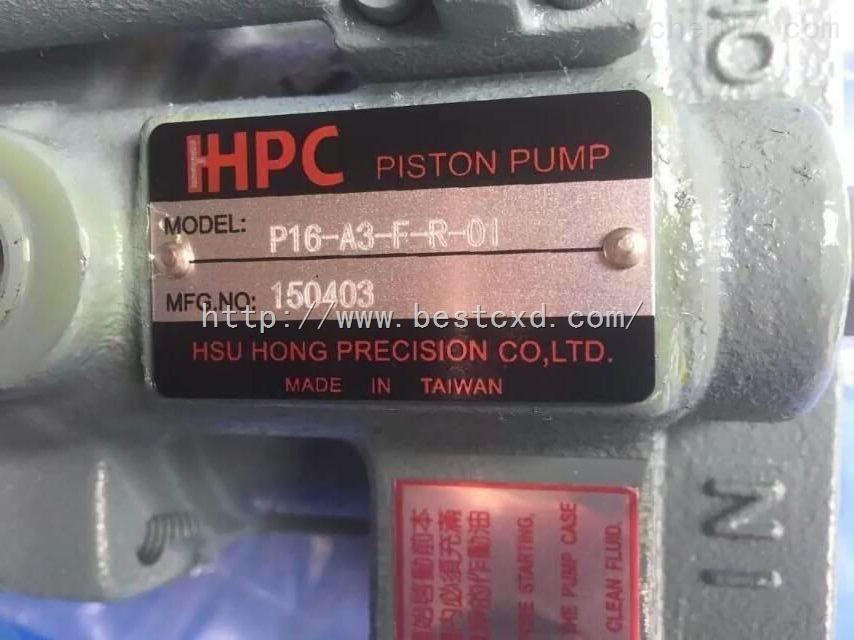 台湾HPC柱塞泵P16-A2-F-R-01
