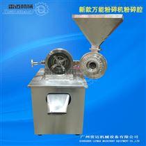 FS-180-4调味品原料不锈钢普通型粉碎机