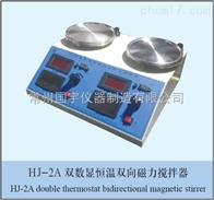 HJ-2A數顯恒溫雙向磁力攪拌器