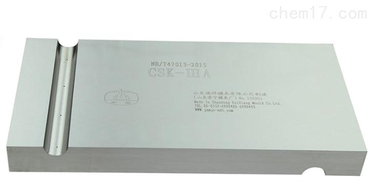 CSK-IIIA超声波试块 NB/T47013-2015超声波探伤试块