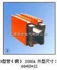H型管(銅) 2000A單極組合式滑觸線