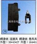 ST銅滑線/連接夾/銅滑線/懸吊夾