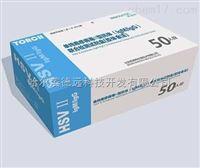單純皰疹病毒II型單純皰疹病毒II型檢測試劑盒(膠體金法)