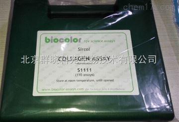 S1111Biocolor可溶性胶原蛋白检测试剂盒