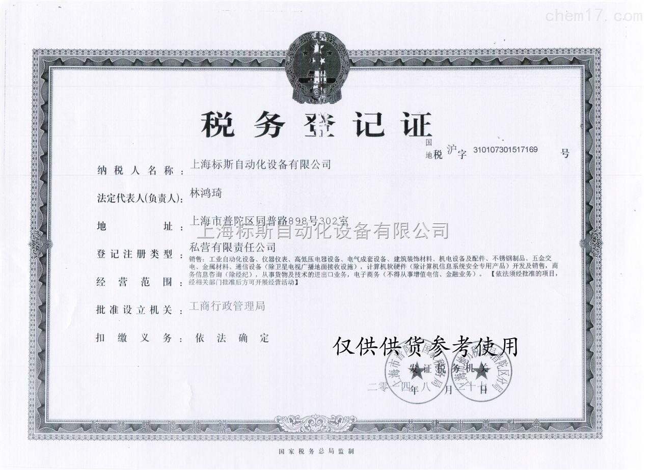 上海标斯自动化设备有限公司