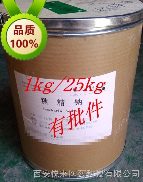 药用级糖精钠 符合CP2015版药典标准