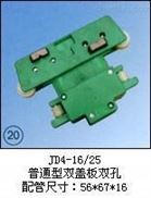 JD4-16/25(普通型双盖板双孔)集电器厂家直销