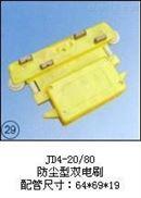 JD4-20/80(防尘型双电刷)集电器