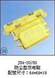 JD4-20/80新型(防尘型双电刷)集电器