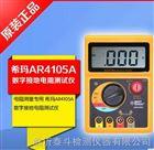 厂家供应聊城AR4105接地电阻测试仪价格电阻测试仪性能