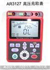武汉希玛AR3127高压兆欧表厂家批发接地电阻测试仪说明