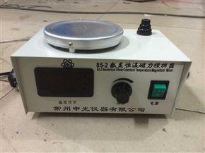 85-2恒温磁力加热搅拌器