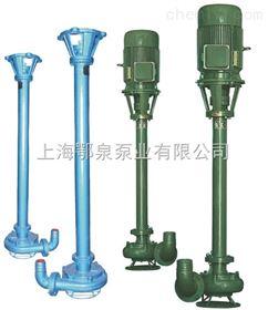 NL型立式泥浆泵nl污水泥浆泵