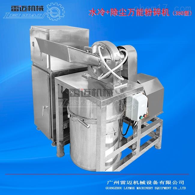 国标水冷式加除尘粉碎机