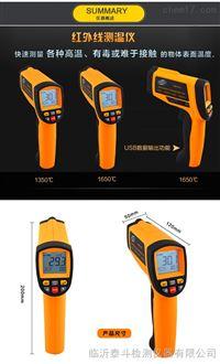 供应西安GM1650手持式红外测温仪GM1651非接触式红外测温仪