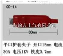 CD-14型护套夹子优质供应