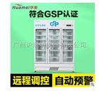 华美LC-980D药品阴凉柜(三门)、新款GSP药品阴凉箱