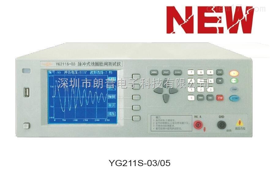 YG211S YG211A-03/05型脉冲式线圈测试仪