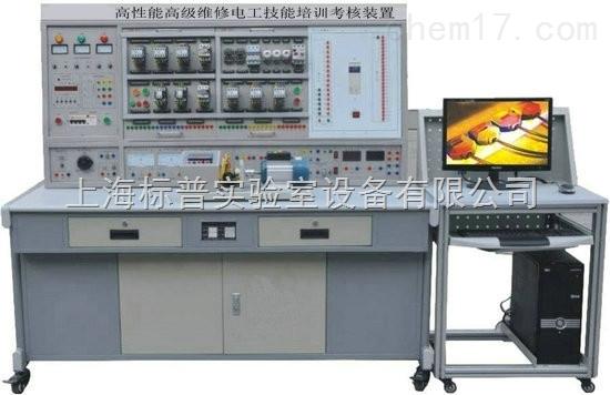 高性能高级维修电工技能培训考核装置|维修电工技能实训考核装置
