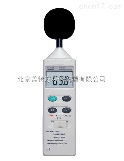 DT-8850 专业型噪音计 环境声音测量仪