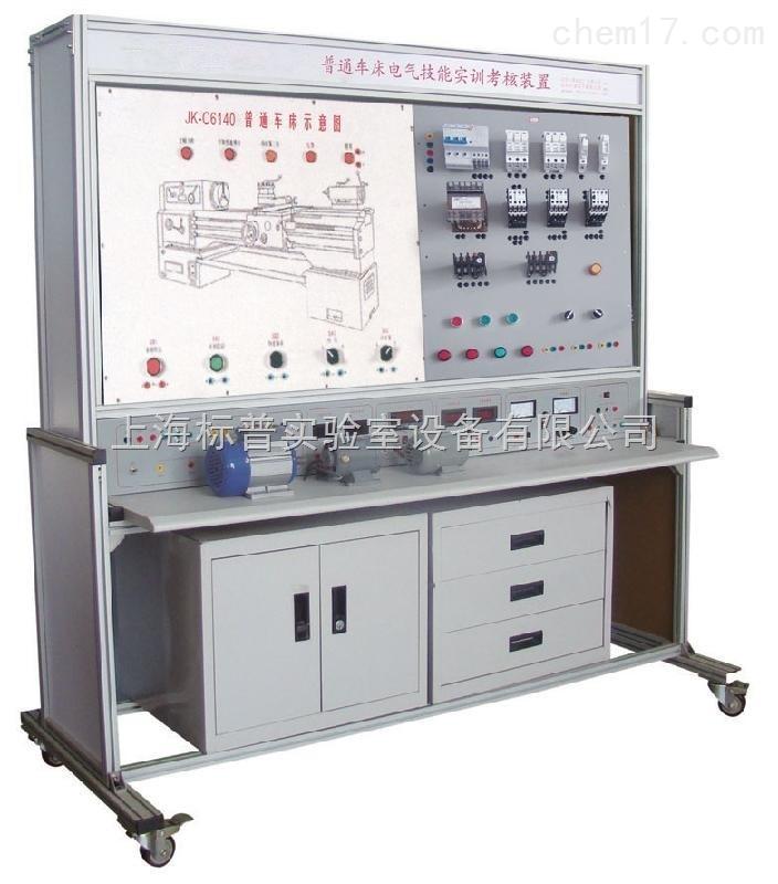 普通车床电气技能实训考核装置|机床电气技能实训考核装置