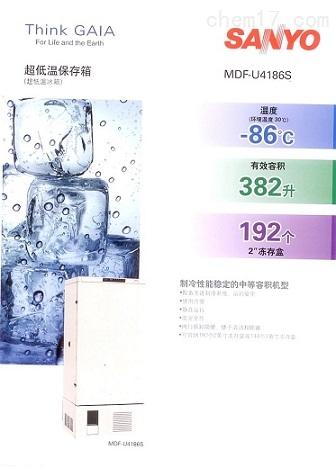 低价-86℃ MDF-U4186S  超低温冰箱(立式)三洋/松下