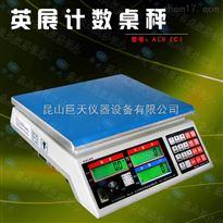供应英展ALH-C电子桌秤 英展电子计数秤 计数电子秤数螺丝数硬币秤
