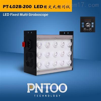 PT-L02B-200合掌机专用LED固定式频闪仪