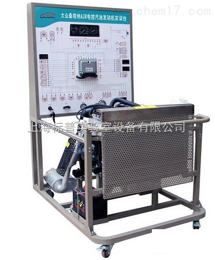 大众桑塔纳AJR电控双燃料发动机实训台|汽车发动机实训装置