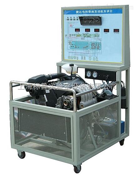 捷达电控柴油发动机实训台|汽车发动机实训装置