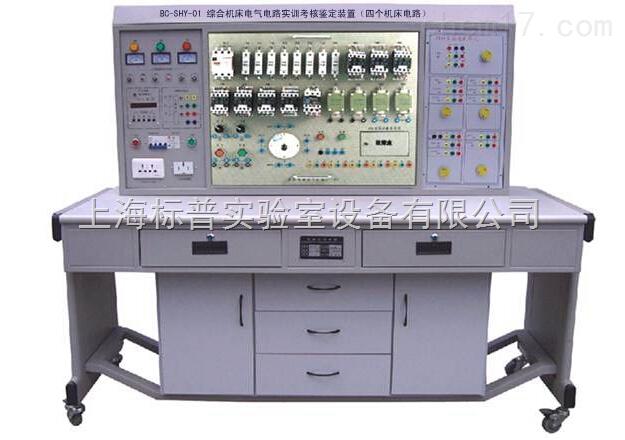 综合机床电气电路实训考核鉴定装置(四个机床电路)|机床电气技能实训考核装置