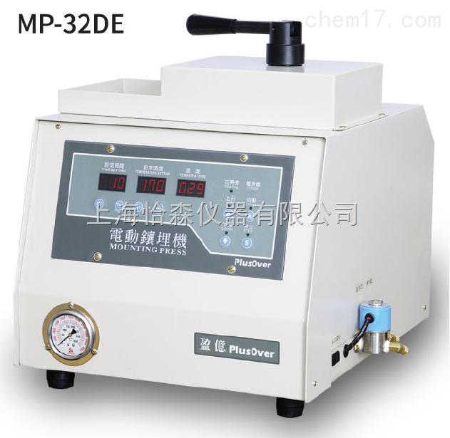 盈亿MP-32DE桌上型电动镶埋机