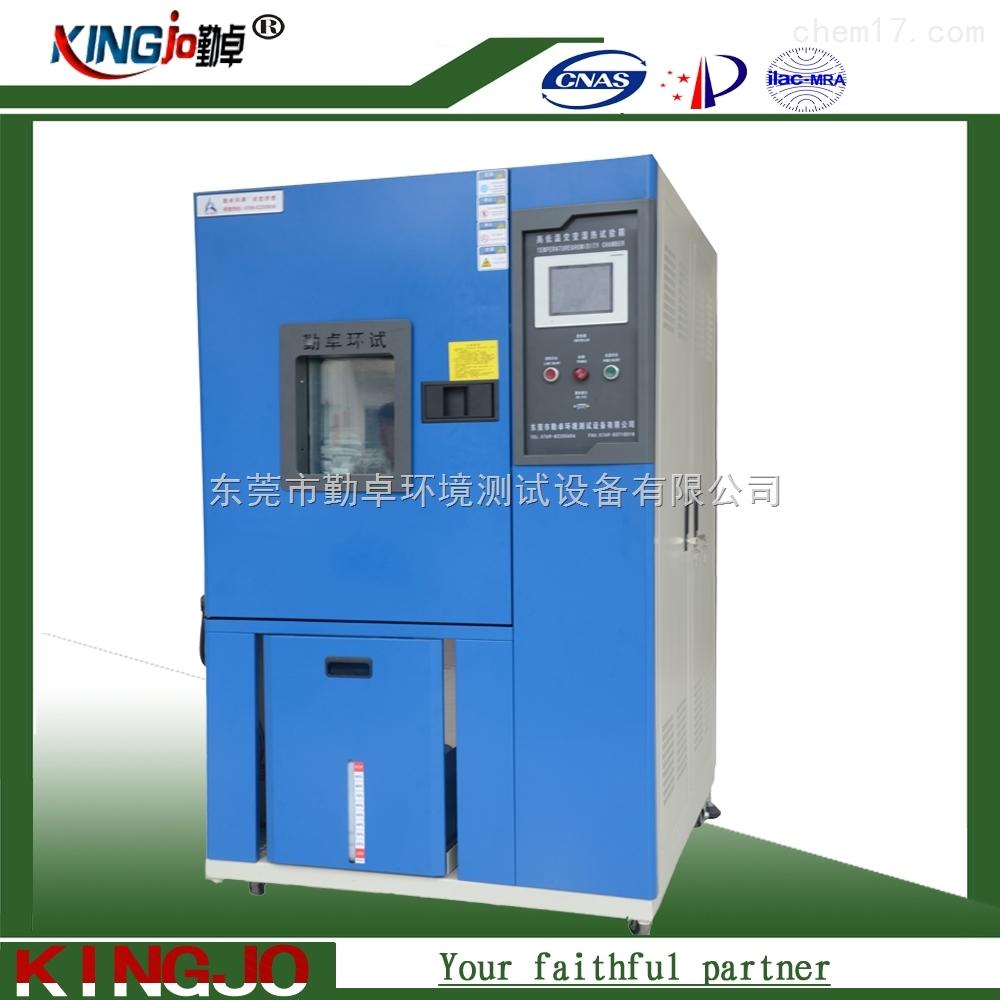 电子 电器高低温试验箱恒温恒湿湿热试验箱恒温恒温湿热试验机厂家直销现货