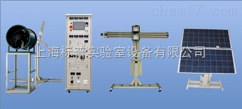室内风光互补发电实训系统|风力发电技术及应用实训装置