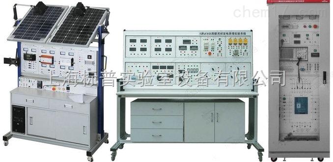 太阳能光伏发电原理实验装置|太阳能技术及应用实训装置