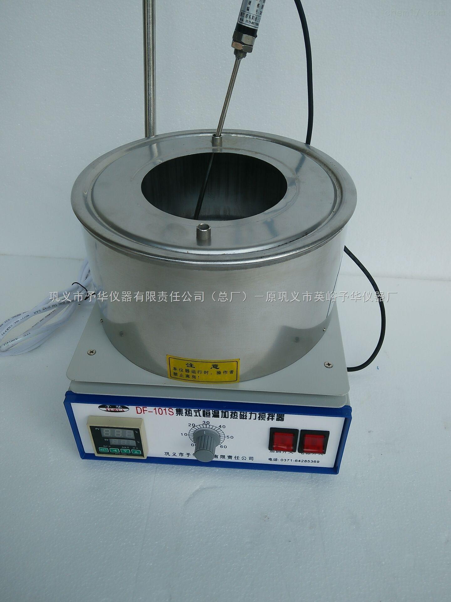 集热式磁力搅拌器-巩义予华仪器(厂家直销)