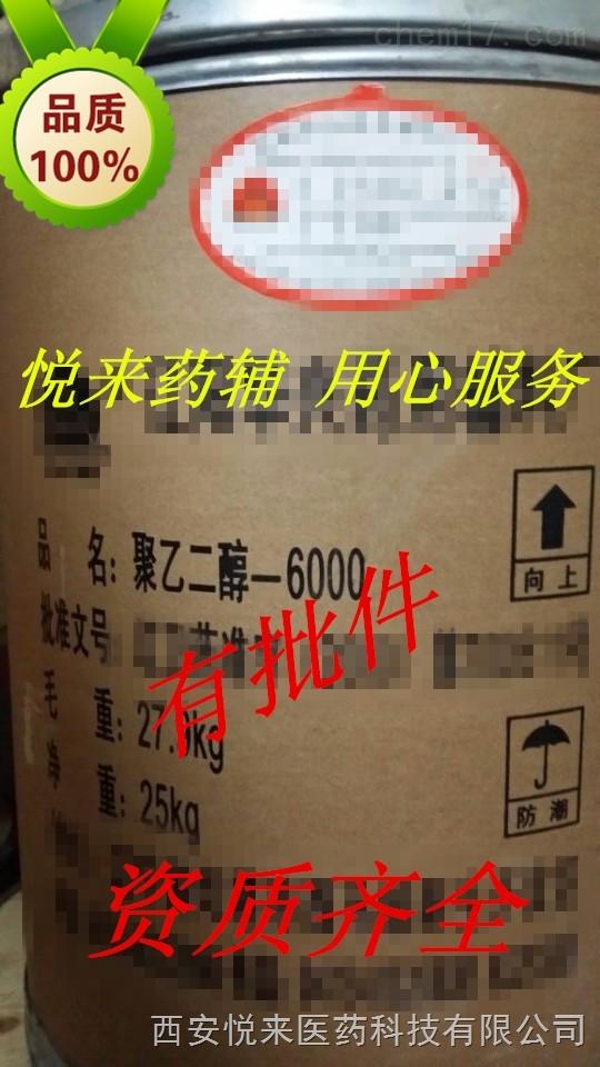 药用级聚乙烯醇 低粘聚乙烯醇有批件  符合2015版药典