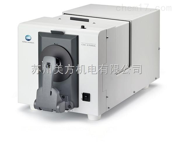 CM-3700A美能达分光测色仪CM-3700A 柯尼卡旗舰级产品