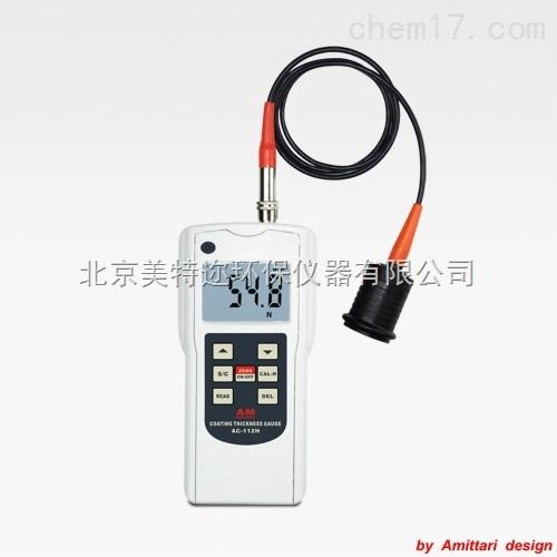 AC-112H山东防腐层测厚仪