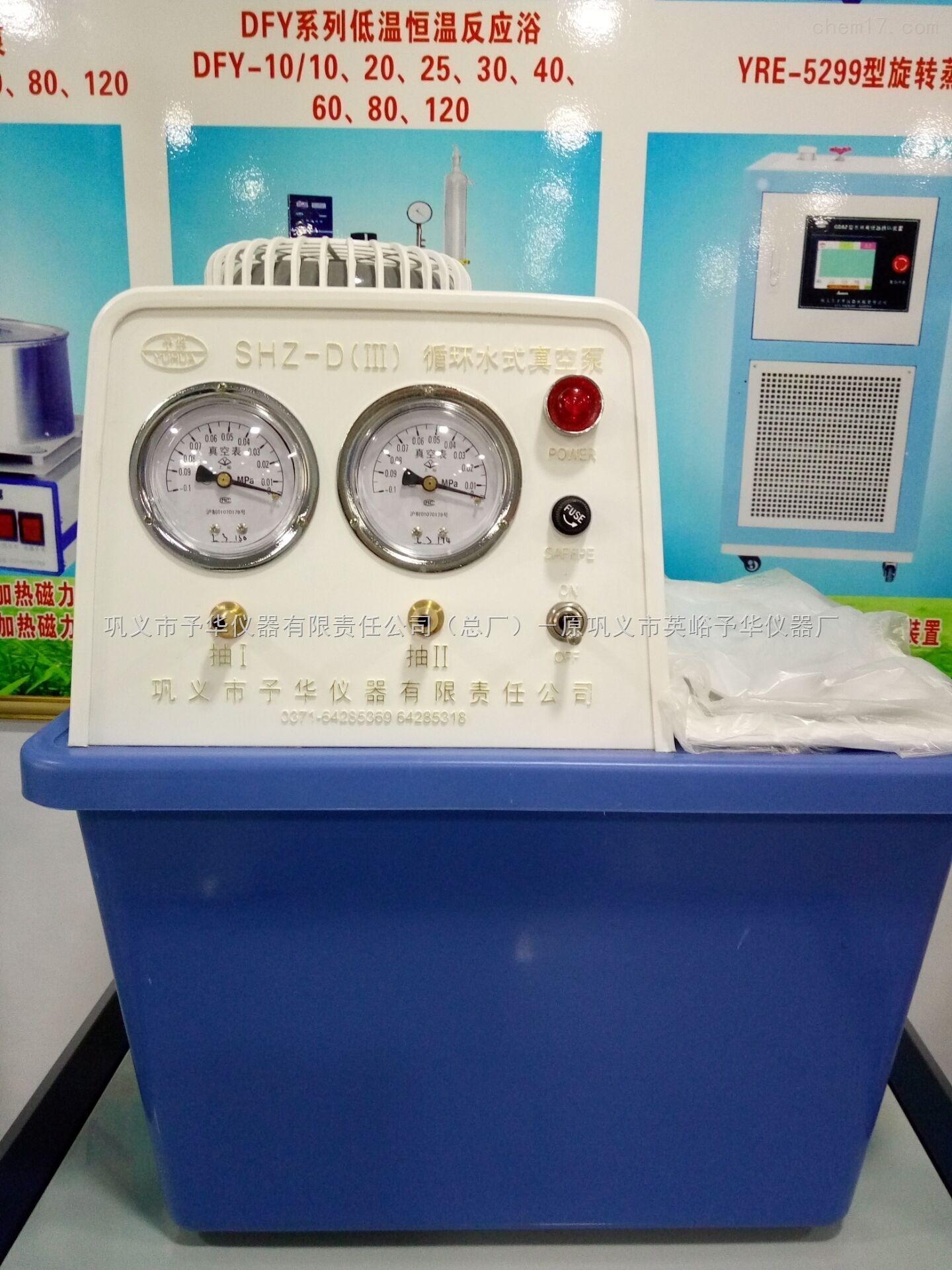SHZ-D(III)防腐/不锈钢小型循环水真空泵极限真空度0.098MPa