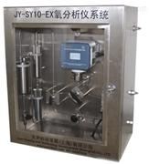 JY-SY10-EX防爆氧分析仪隔爆氧分析仪厂家