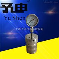 上海予申带压力表型水热合成反应釜