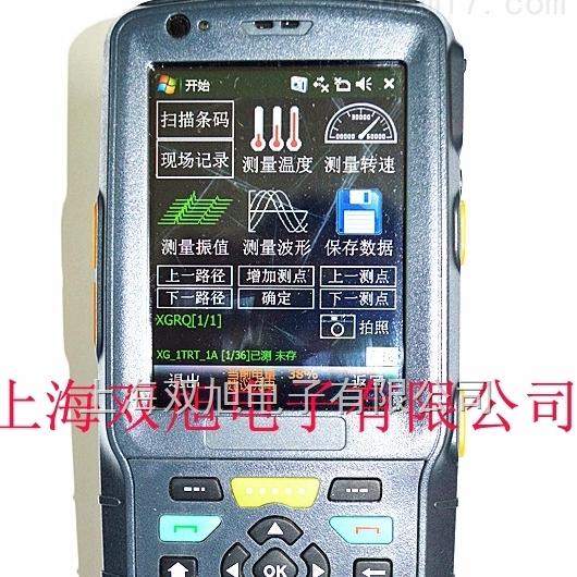 上海双旭BSZ606本安防爆多功能巡检仪