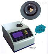 WRS-2A数字熔点仪(微机、点阵液晶)