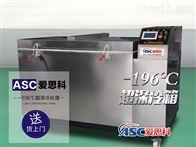 轴承冷冻箱